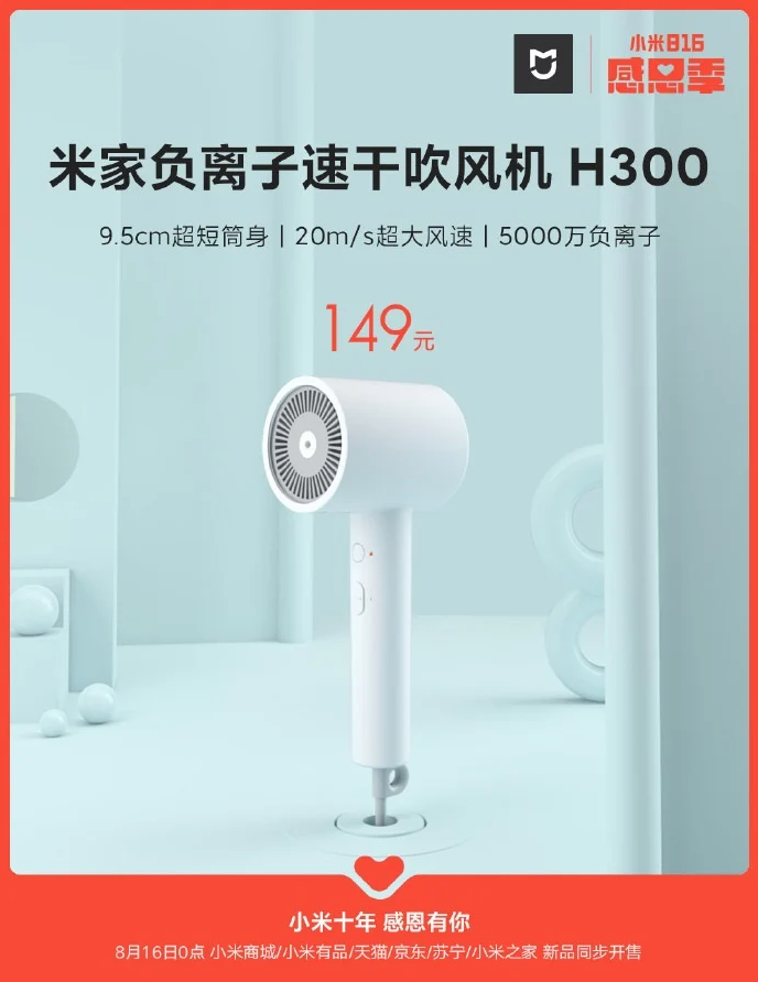 Mijia H300 Anion